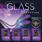 iphoneX/iphone7 plus ガラスフィルム ブルーライトカット アイフォンX/8/plus 対応 3D加工 液晶保護フィルム 9H アイホン 全面フルカバー 6/6s/plus/7/plus
