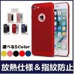 iphone ケース アイフォン x/8/8plus/7/7plus/6s/6splus/6/6plus 放熱 ゲームに最適 指紋防止デザイン iphone カバー 耐衝撃 薄型 軽量スマホケース アイホン