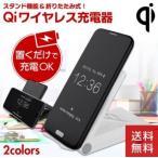 Qi ワイヤレス充電器 スタンド機能 折りたたみ式 ワイヤレスチャージャー おくだけ充電 iPhoneX/8/8plus Galaxynote8 s8/plus/s7 Wireless 無線