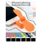 スマートフォン 扇風機 スマホ ミニ ファン ポータブル 携帯 Iphone Android用 lightning microUSB type-c