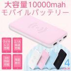 モバイルバッテリー ワイヤレス Qi対応 iphoneX GalaxyS8 note8 10000mah 3台同時充電可能 軽くて薄い 残量表示 急速充電
