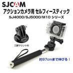 SJCAM 自撮り棒 セルフィースティック セルカ棒 自分撮りスティック 一脚 伸縮可能 スマホ モノポッド アクションカメラ スポーツカメラ