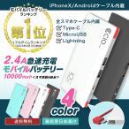 モバイルバッテリー 大容量 4回充電 ケーブル内蔵型 type-Cケーブルのおまけ付 iPhone アンドロイド 軽量 10000mAh
