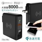 モバイルバッテリー 急速充電 Qi ワイヤレス ACアダプタ一体型 コンセント 大容量 コンパクト iPhone スマホ 充電器 ポータブル電源