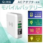 モバイルバッテリー qi ワイヤレス充電器 ACプラグ内蔵 AC充電器一体型 USB充電器 2ポート 6700mAh 急速充電 残量表示 2.4A出力 AC付