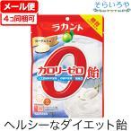 ラカント カロリーゼロ飴 ヨーグルト味 60g サラヤ株式会社