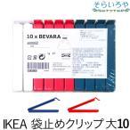 IKEA イケア 袋止めクリップ 10個入(BEVARA)