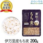 もち麦 国産 (佐賀県産) 「紫紺のもち麦」200g 29年度産 ダイシモチ100% 無添加 ダイエットにも 岡田インダストリ