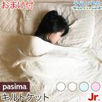 パシーマ ジュニア キルトケット (セミシングル) 120x180cm 日本製