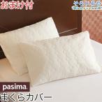 パシーマ 枕カバー 43×63cm用 ピローケース  枕 カバー 1枚 きなり