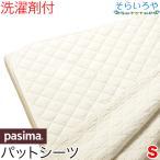 パシーマ 敷きパッド シングル パットシーツ 旧名サニセーフ 110x210cm