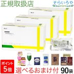 タンポポ茶 ショウキT−1プラス 90袋 (30袋×3箱)  ショ