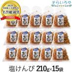 塩けんぴ 1箱(240g×15袋) ...