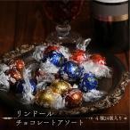 リンツ リンドール 4種類 24個 チョコレート バラ売り