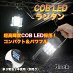LED ランタン ライト 電池式 停電時 アウトドア レジャー キャンプ 釣り 非常用懐中電灯 COB LED ライト おすすめ