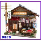 昭和シリーズ / 駄菓子屋 ビリー ドールハウス キット ミニチュアハウス ミニチュア ドール 手作りハウス