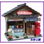 昭和シリーズ / たばこ屋 ビリー ドールハウス キット