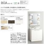 クリナップ BGAシリーズ 洗面化粧台セット 間口75cm ハイグレードタイプ 1面鏡(蛍光ランプ/曇り止めヒーター付き)
