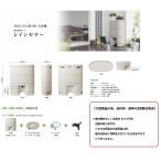 パナソニック 雨水貯蔵タンク レインセラー200(200L) 【MQW103】