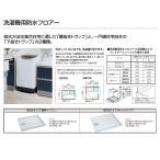 パナソニック 洗濯機用防水フロアー(洗濯機パン本体のみ/800タイプ) 【GB73】