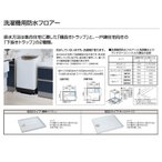 パナソニック 洗濯機用防水フロアー(洗濯機パン本体のみ/900タイプ) 【GB731】