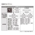 サンウェーブ 共通機器 換気扇(交換用換気扇) 【F-25B2S】