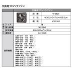 サンウェーブ 共通機器 換気扇(交換用換気扇) 【V-25L1】