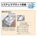 タカラスタンダード キッチン システムマグネット収納 間仕切り名人(MGマジキリJ /間口30)【SL1】