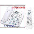 パナソニック VE-GZ51DL-W ホワイト RU・RU・RU デジタルコードレス電話機 子機なし 親機のみ 訳あり