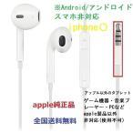 Apple 純正 イヤホン アンドロイドスマホ/タブレット/ゲーム機非対応 EarPods MD827LL/A マイク付き iPod iPhone iPad専用 未使用品 ブラックテイル