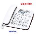 パナソニック デジタルコードレス電話機 RU・RU・RU 子機1台 VE-GD24DL-W 電話機
