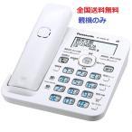 パナソニック  VE-GD56DL-W  RU・RU・RU デジタルコードレス電話機 子機なし親機のみ  1.9GHz DECT準拠方式 ホワイト 訳あり特価