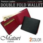 デザイン性と機能性を兼ね備えた高級二つ折り財布