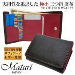 究極の極小財布