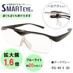 SMART EYE 拡大鏡 1.6倍 跳ね上げ メガネタイプ ルーペ 紫外線 ブルーライトカット スマートアイ FSL-01-1 (3) あすつく