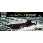 童友社●1/700 ロシア海軍 タイフーン級潜水艦【4975406301197】