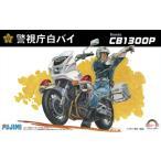 フジミ☆1/12 BIKE14 Honda CB1300P 白バイ