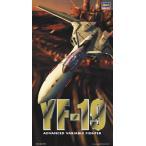 """ハセガワ☆1/72 YF-19 """"マクロスプラス"""" マクロス シリーズ 9"""
