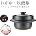 パール金属 あじわい おかゆ・炊飯鍋2合用 【電子レンジ対応】 L-1805