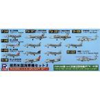 ピットロード▽1/700 現用米国海軍機セット(2) [S28]