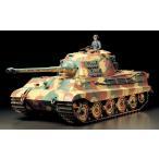 タミヤ☆1/16 RCタンク ドイツ重戦車 キングタイガー (ヘンシェル砲塔)フルオペレーションセット(プロポ付) 56017