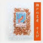 【山口県産】干海老袋入(70g)