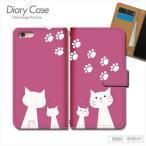 ほぼ全機種対応 手帳型 スマホ ケース d021302_01 猫 にゃんこ ネコ ねこ 肉球 携帯カバー iphone7 Xperia AQUOS GALAXY ARROWS DIGNO