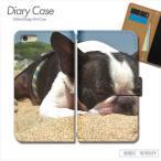 ほぼ 全機種対応 手帳型 スマホケース d024002_04 ペット 犬 わんちゃん ブサカワ 携帯カバー iphone7 Xperia AQUOS GALAXY ARROWS DIGNO