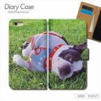 ほぼ 全機種対応 手帳型 スマホケース d024002_05 ペット 犬 わんちゃん ブサカワ 携帯カバー iphone7 Xperia AQUOS GALAXY ARROWS DIGNO