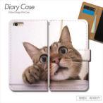 ほぼ全機種対応 手帳型 スマホ ケース d024003_01 ペット 猫 ネコ ねこ アニマル 携帯カバー iphone7 Xperia AQUOS GALAXY ARROWS DIGNO
