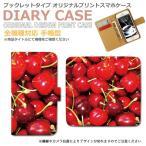シンプルスマホ3 509SH スマホ ケース 手帳型 フルーツ チェリー さくらんぼ スマホ 携帯 カバー SHARP d000402_01 softbank