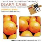 PRADA phone by LG L-02D スマホ ケース 手帳型 フルーツ 果物 オレンジ みかん スマホ 携帯 カバー プラダ LG d000403_01 docomo