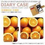 INFOBAR A03 KYV33 スマホ ケース 手帳型 フルーツ 果物 オレンジ みかん スマホ 携帯 カバー インフォバー d000404_01 au