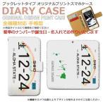 Xperia Z1 SO-01F スマホ ケース 手帳型 ナンバープレート 名入れ ハワイ スマホ 携帯 カバー エクスペリア d008901_02 docomo